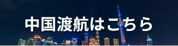 中国渡航はこちら