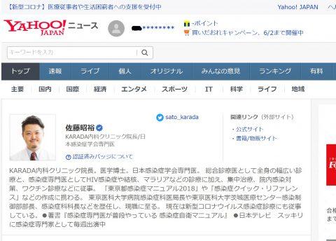 コメンテーター コロナ 原田曜平氏 実父が重篤なコロナワクチン副反応でICUに緊急搬送「ワクチンは本当に救世主か」
